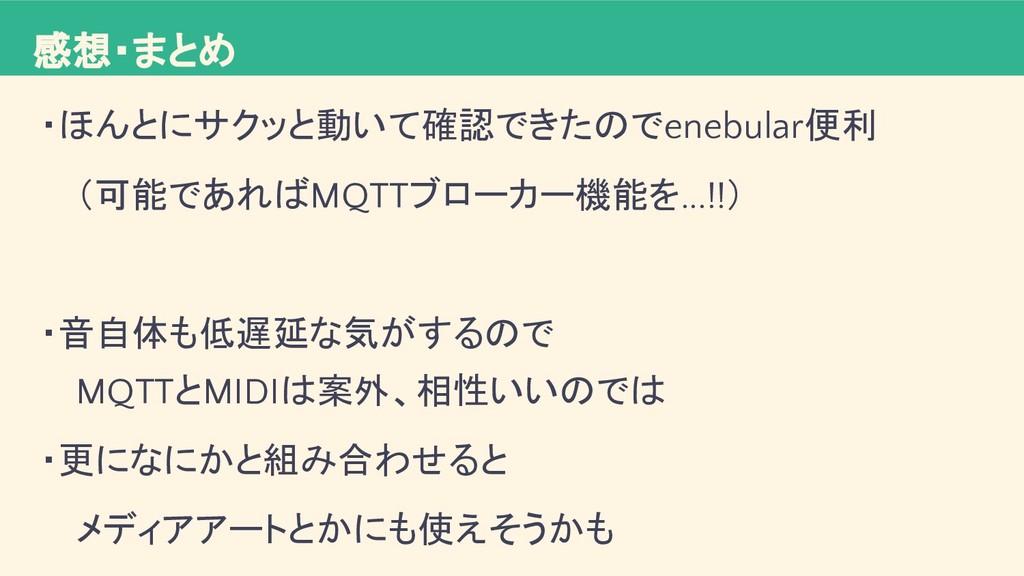 感想・まとめ ・ほんとにサクッと動いて確認できたのでenebular便利 (可能であればMQT...