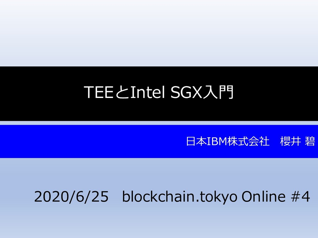 TEEとIntel SGX入門 日本IBM株式会社 櫻井 碧 2020/6/25 blockc...