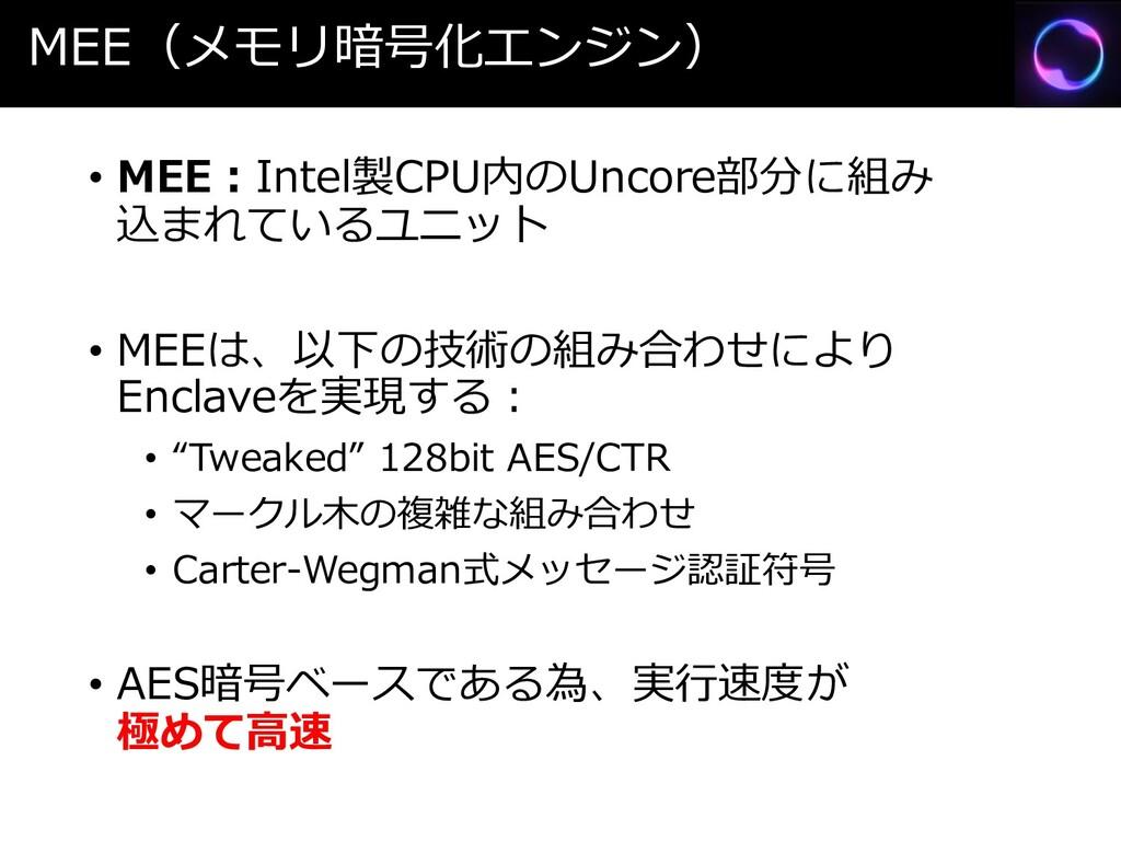 MEE(メモリ暗号化エンジン) • MEE:Intel製CPU内のUncore部分に組み 込ま...