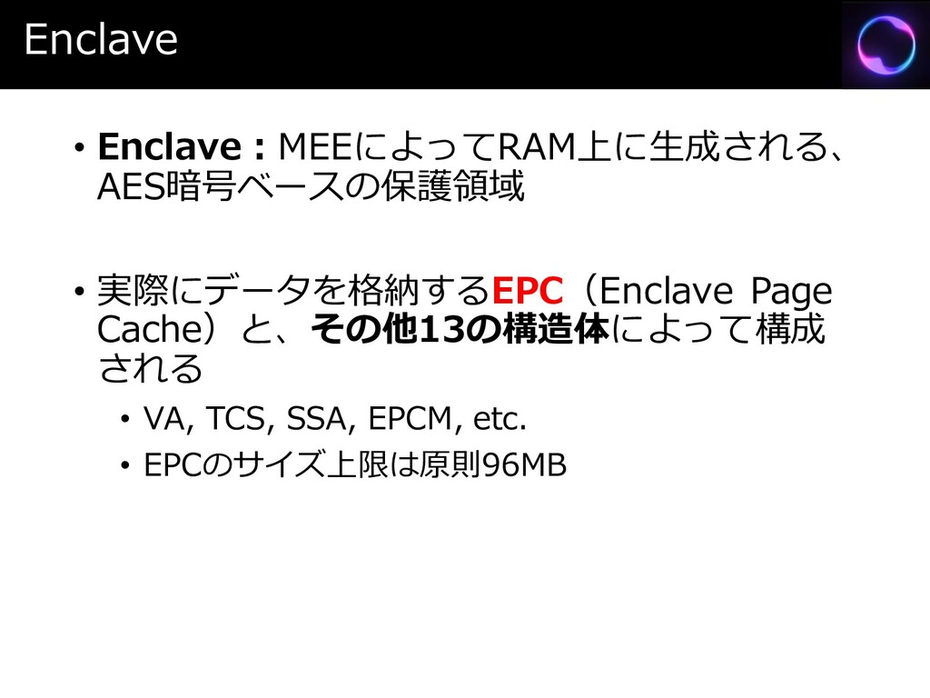 Enclave • Enclave:MEEによってRAM上に生成される、 AES暗号ベースの保...
