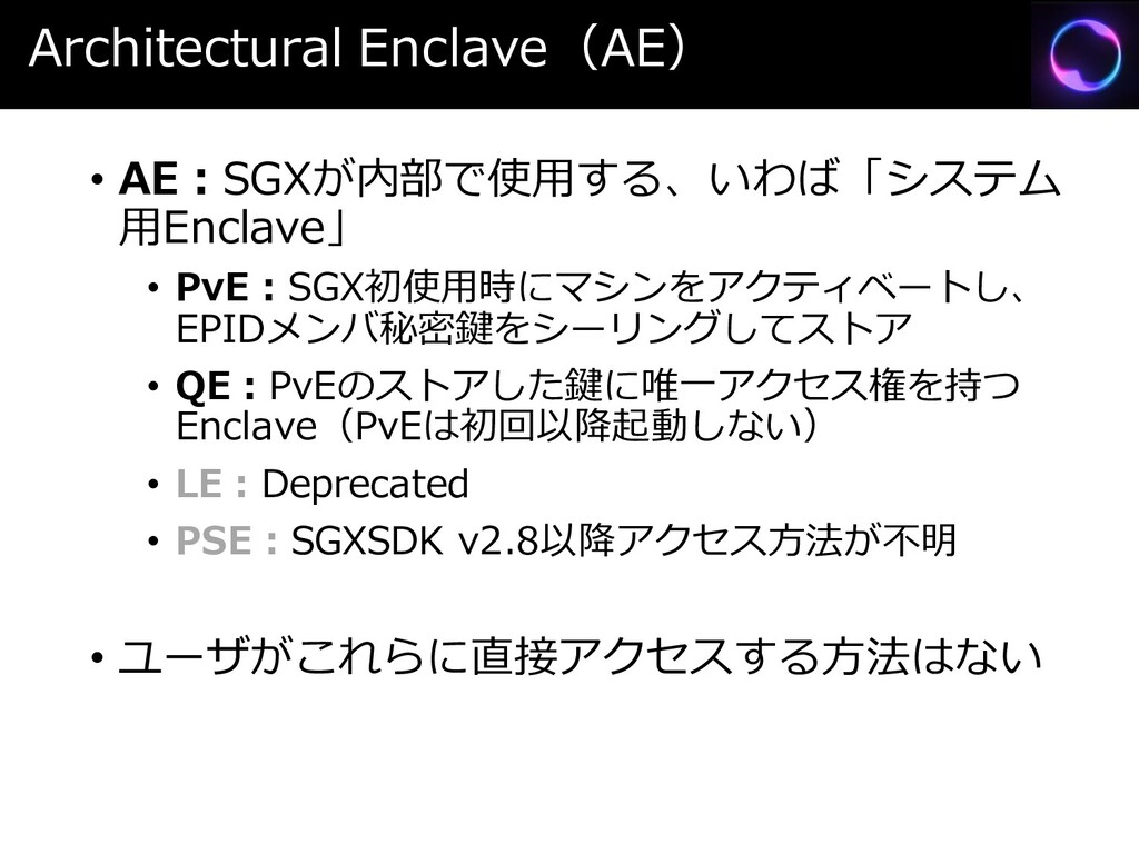 Architectural Enclave(AE) • AE:SGXが内部で使用する、いわば「...