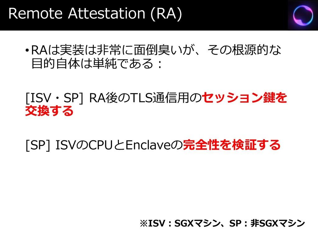 Remote Attestation (RA) •RAは実装は非常に面倒臭いが、その根源的な ...