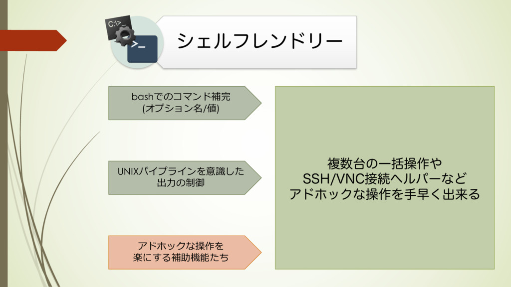 bashでのコマンド補完 (オプション名/値) UNIXパイプラインを意識した 出⼒の制御 ア...