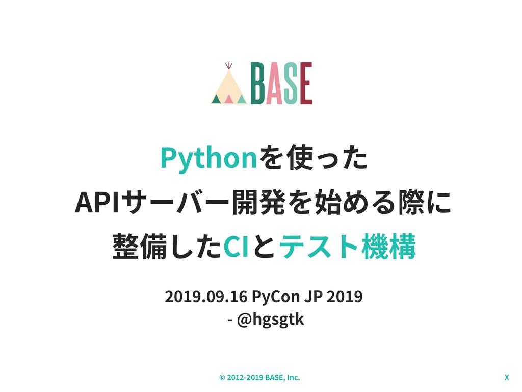 © - BASE, Inc. X Pythonを使った APIサーバー開発を始める際に 整備し...