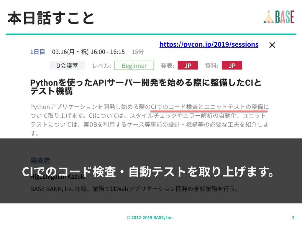 © - BASE, Inc. 本⽇話すこと https://pycon.jp/ /sessio...