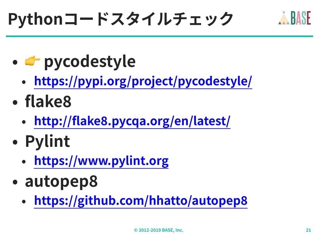© - BASE, Inc. Pythonコードスタイルチェック •  pycodestyle...