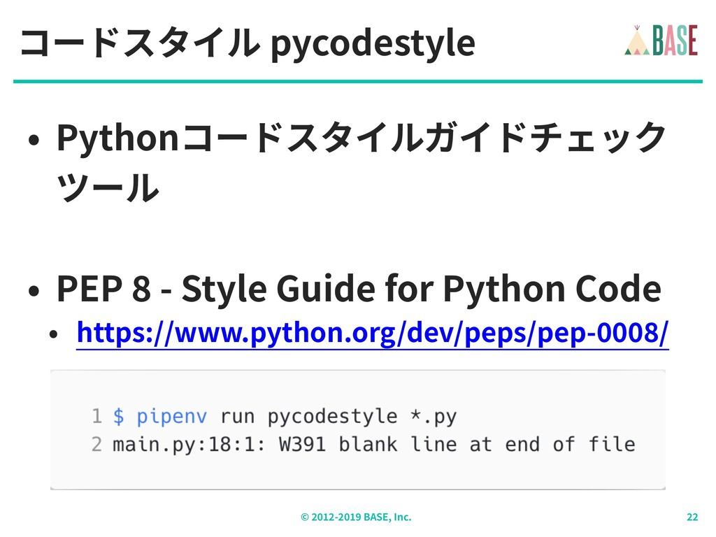© - BASE, Inc. コードスタイル pycodestyle • Pythonコードス...