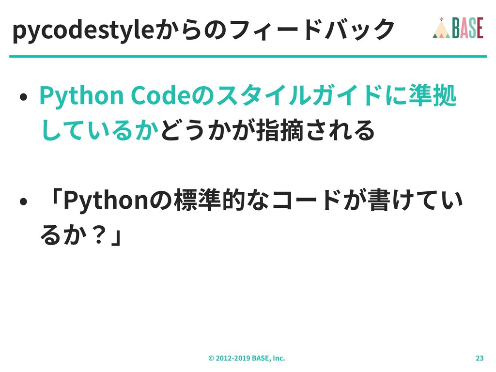 © - BASE, Inc. pycodestyleからのフィードバック • Python C...