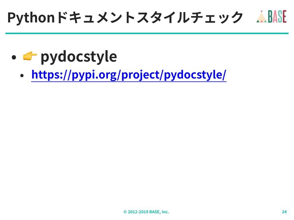 © - BASE, Inc. Pythonドキュメントスタイルチェック •  pydocsty...