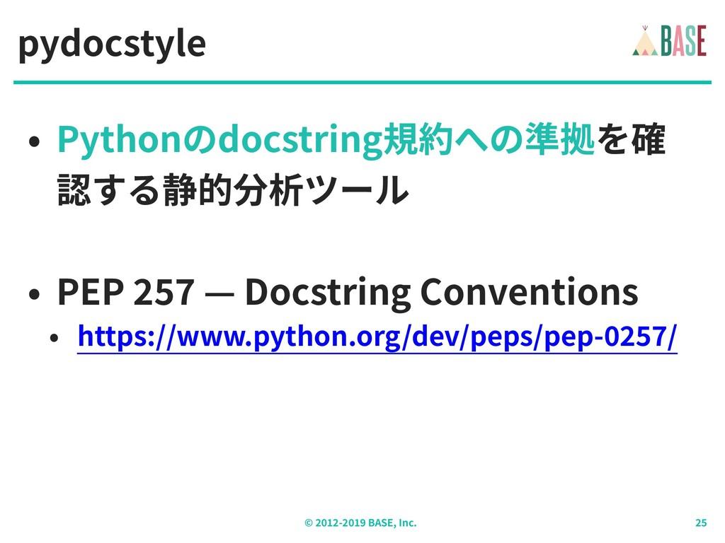 © - BASE, Inc. pydocstyle • Pythonのdocstring規約へ...
