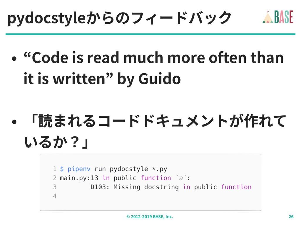 "© - BASE, Inc. pydocstyleからのフィードバック • ""Code is ..."