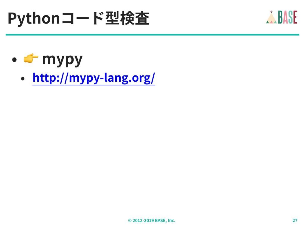 © - BASE, Inc. Pythonコード型検査 •  mypy • http://my...