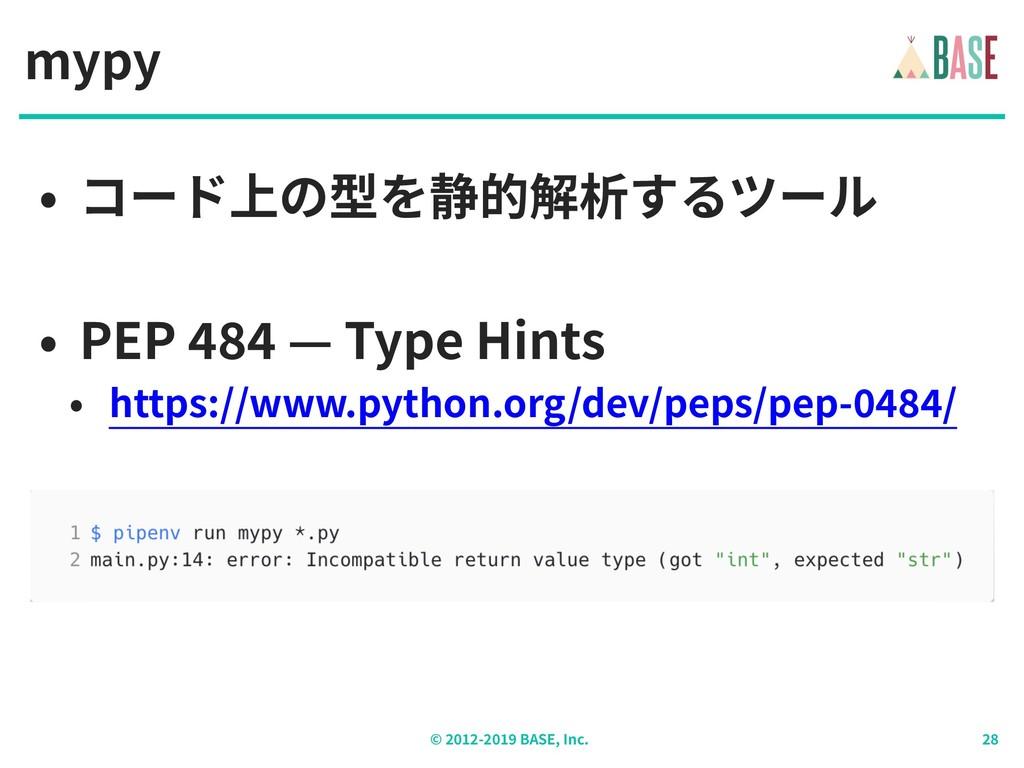 © - BASE, Inc. mypy • コード上の型を静的解析するツール • PEP — ...