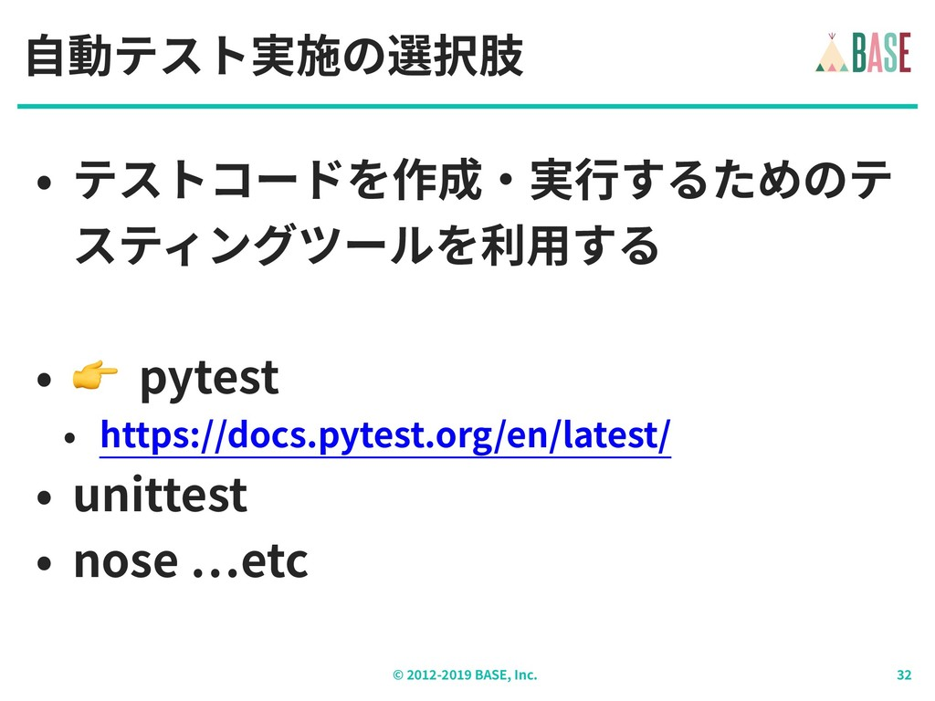 © - BASE, Inc. ⾃動テスト実施の選択肢 • テストコードを作成‧実⾏するためのテ...