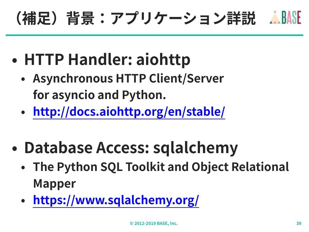 © - BASE, Inc. (補⾜)背景:アプリケーション詳説 • HTTP Handler...