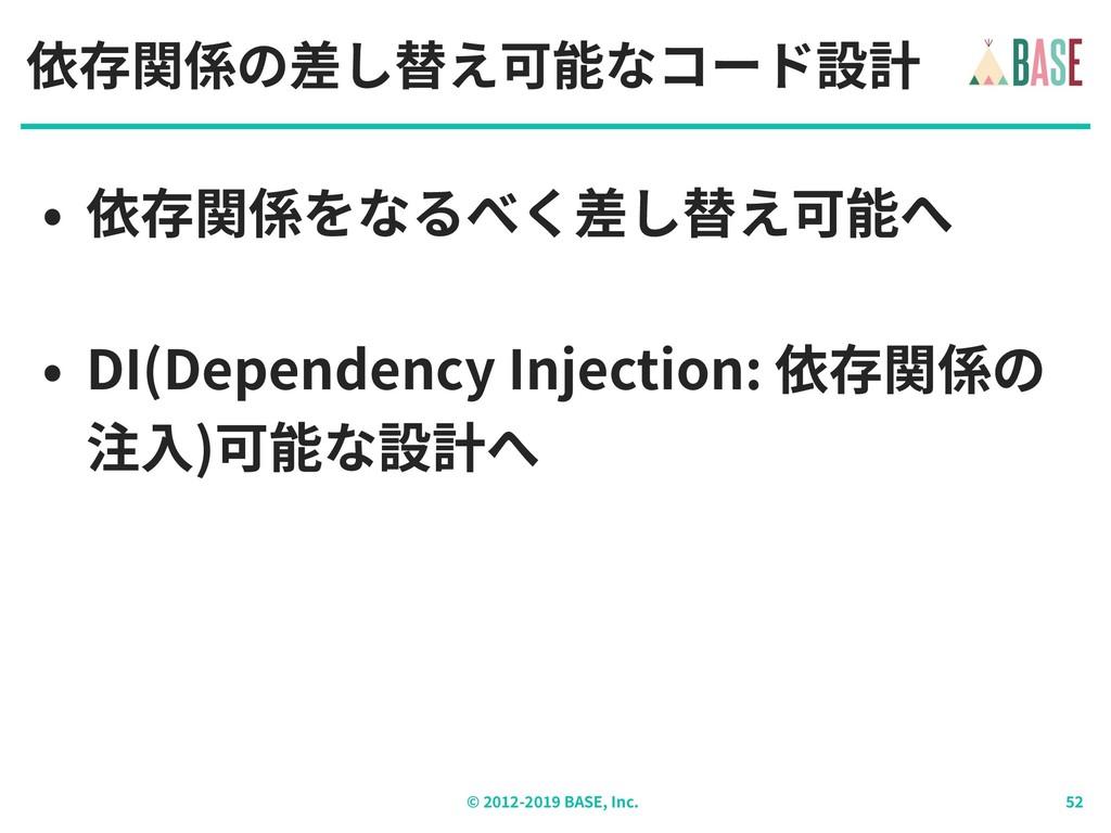 © - BASE, Inc. 依存関係の差し替え可能なコード設計 • 依存関係をなるべく差し替...