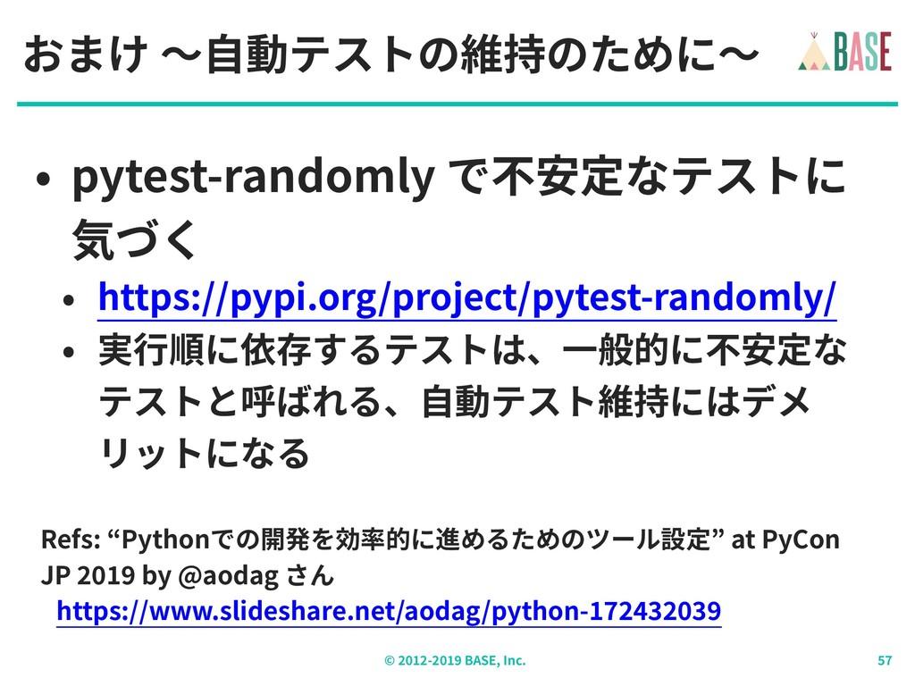 © - BASE, Inc. おまけ 〜⾃動テストの維持のために〜 • pytest-rand...