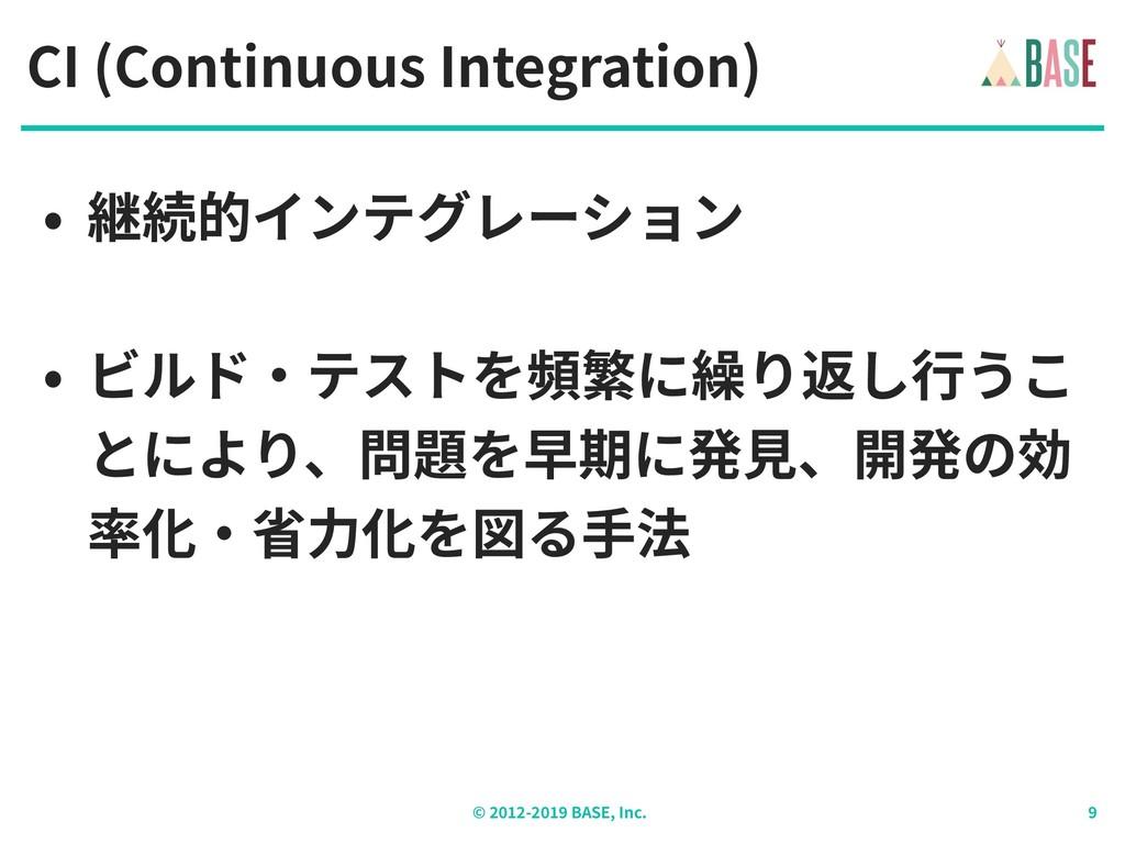 © - BASE, Inc. CI (Continuous Integration) • 継続...