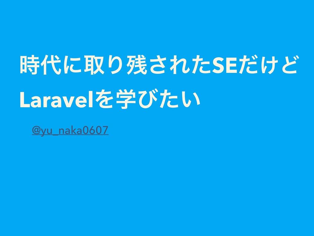 ʹऔΓ͞ΕͨSE͚ͩͲ LaravelΛֶͼ͍ͨ @yu_naka0607