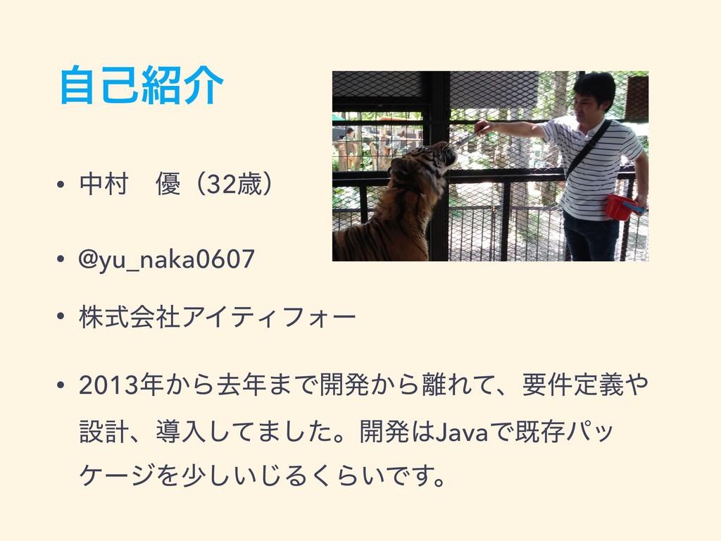 ࣗݾհ • தଜɹ༏ʢ32ࡀʣ • @yu_naka0607 • גࣜձࣾΞΠςΟϑΥʔ •...