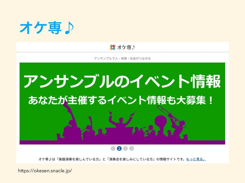 Φέઐ̇ https://okesen.snacle.jp/