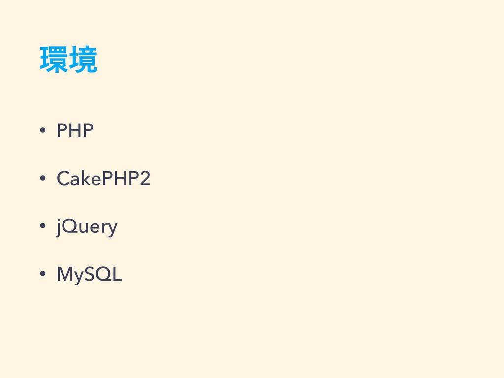 ڥ • PHP • CakePHP2 • jQuery • MySQL