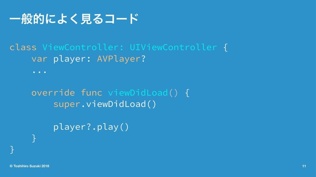 ҰൠతʹΑ͘ݟΔίʔυ class ViewController: UIViewControl...