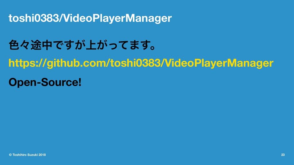 toshi0383/VideoPlayerManager ৭ʑ్தͰ্͕͕ͬͯ͢·͢ɻ htt...
