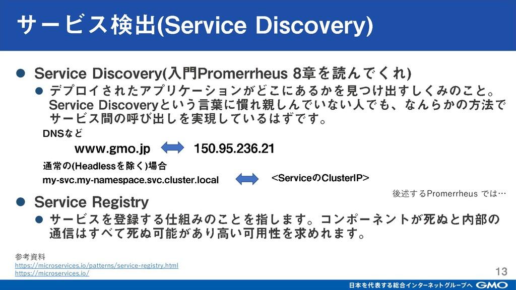 ⚫ ⚫ 参考資料 https://microservices.io/patterns/serv...