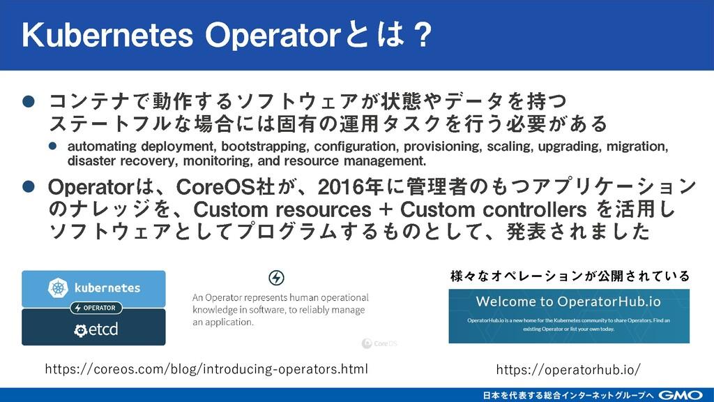 ⚫ ⚫ ⚫ https://coreos.com/blog/introducing-opera...