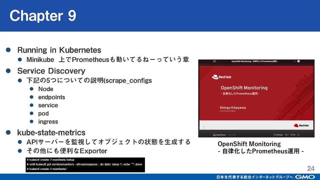 ⚫ ⚫ ⚫ ⚫ ⚫ ⚫ ⚫ ⚫ ⚫ ⚫ ⚫ ⚫ OpenShift Monitoring - ...