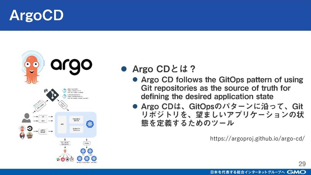⚫ ⚫ ⚫ https://argoproj.github.io/argo-cd/