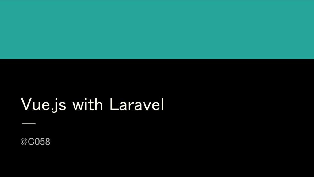 Vue.js with Laravel @C058