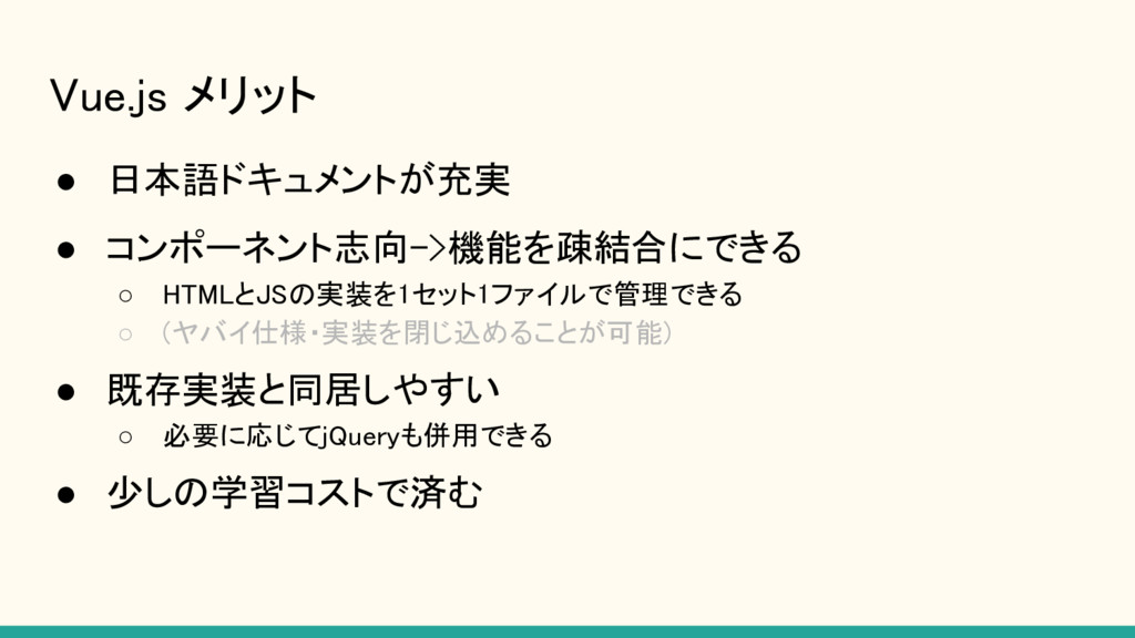 Vue.js メリット ● 日本語ドキュメントが充実 ● コンポーネント志向->機能を疎結合に...