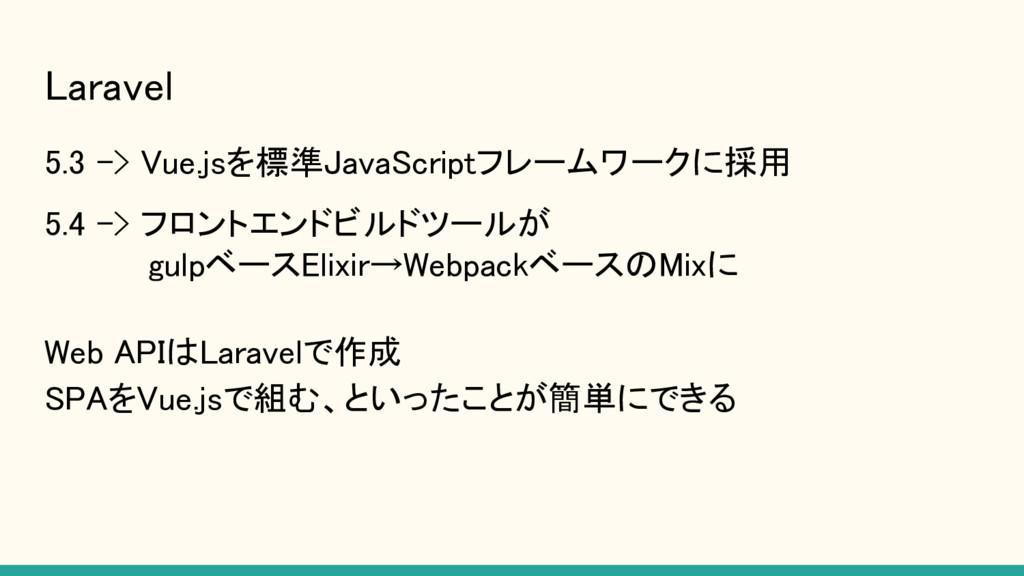 Laravel 5.3 -> Vue.jsを標準JavaScriptフレームワークに採用 5....