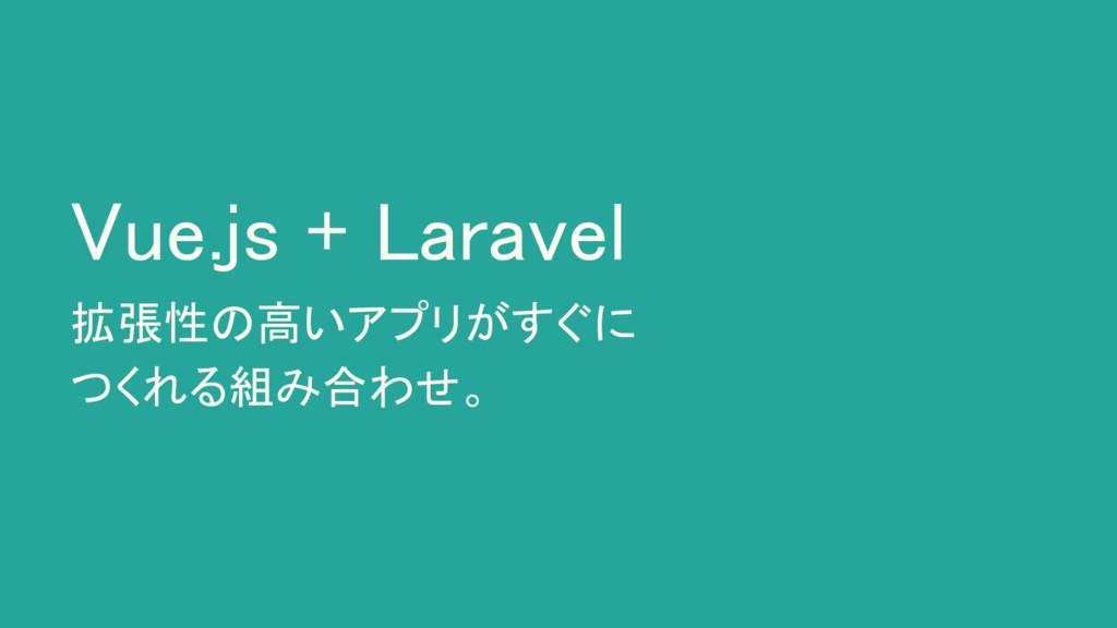 Vue.js + Laravel 拡張性の高いアプリがすぐに つくれる組み合わせ。