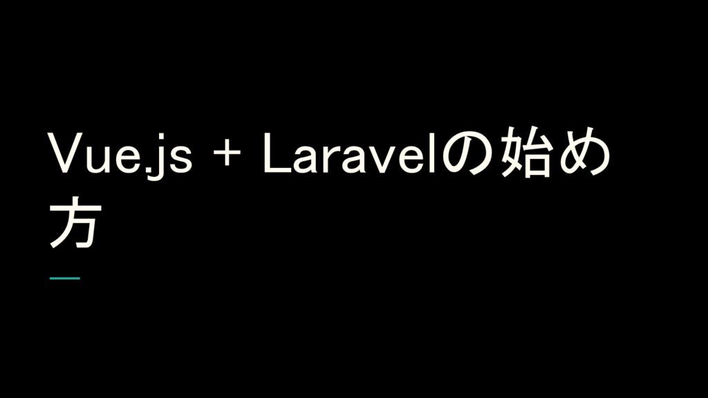 Vue.js + Laravelの始め 方