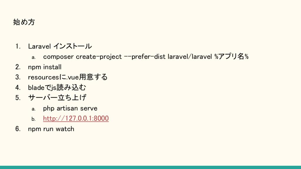 始め方 1. Laravel インストール a. composer create-projec...