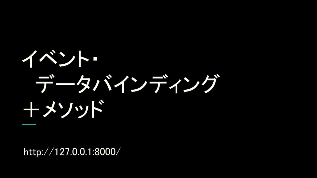 イベント・  データバインディング +メソッド http://127.0.0.1:8000/