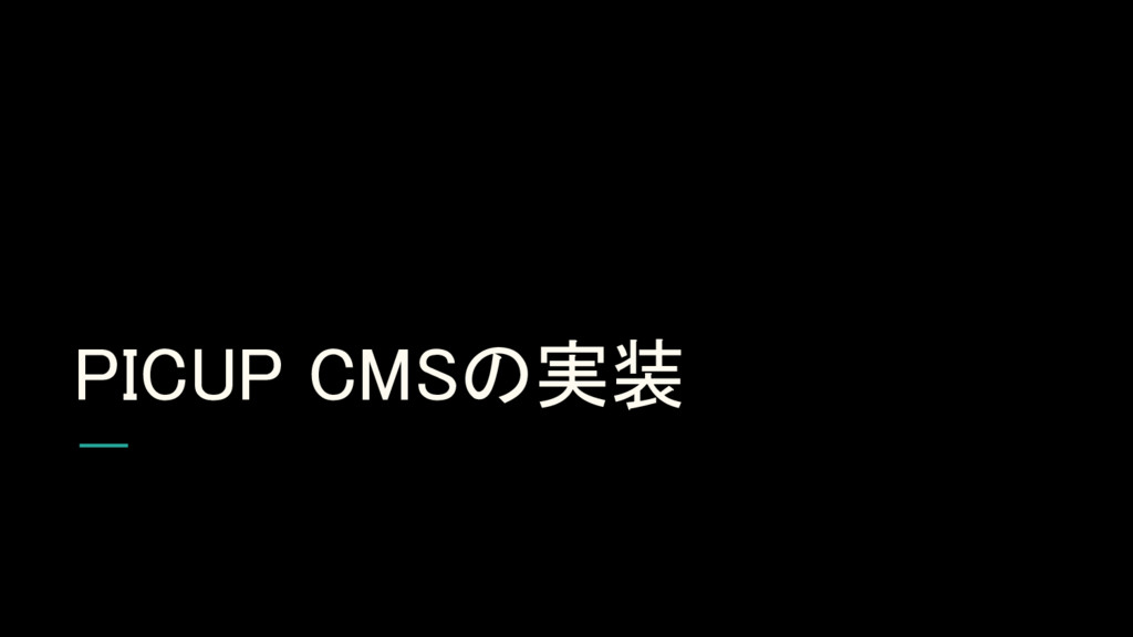 PICUP CMSの実装