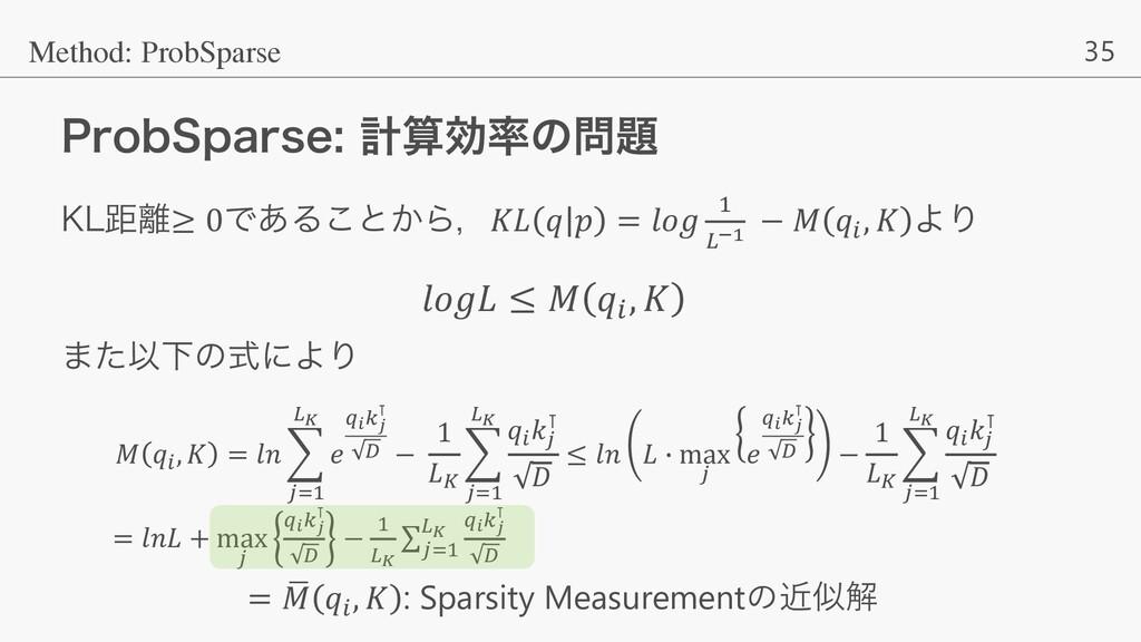 """35 ,-ڑ≥ 0Ͱ͋Δ͜ͱ͔Βɼ𝐾𝐿 𝑞 𝑝 = 𝑙𝑜𝑔 > ?!"""" − 𝑀 𝑞* , 𝐾..."""