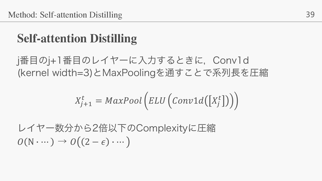 39 Self-attention Distilling Method: Self-atten...