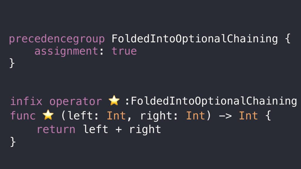precedencegroup FoldedIntoOptionalChaining { as...