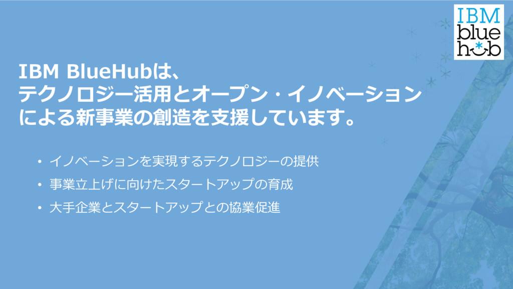 IBM BlueHubは、 テクノロジー活⽤とオープン・イノベーション による新事業の創造を⽀...
