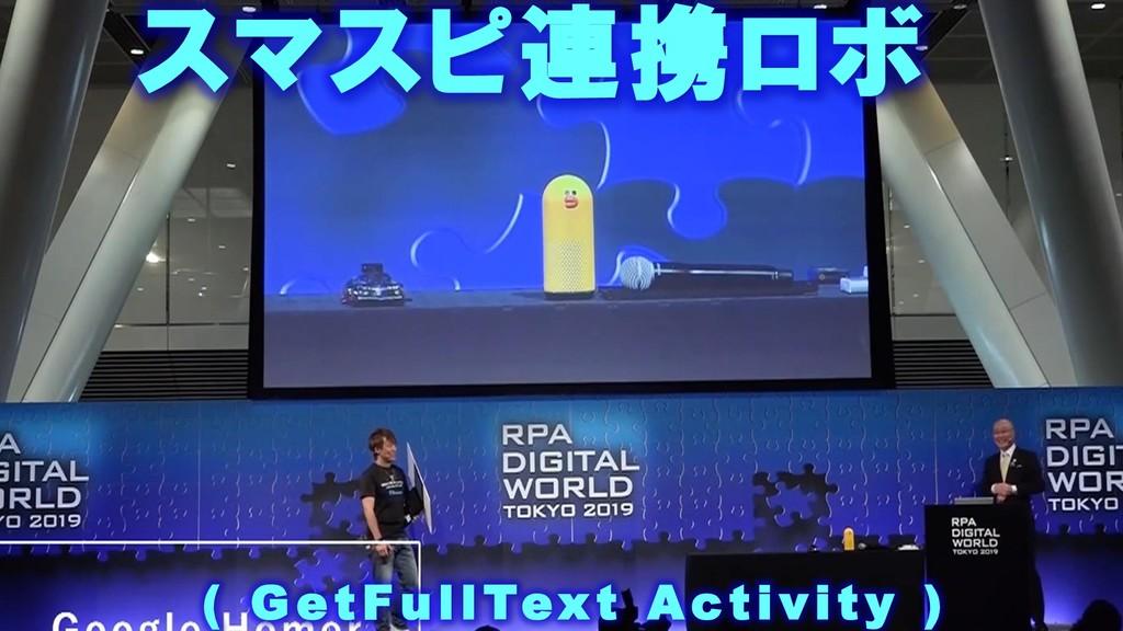 スマスピ連携ロボ ( GetFullText Activity )