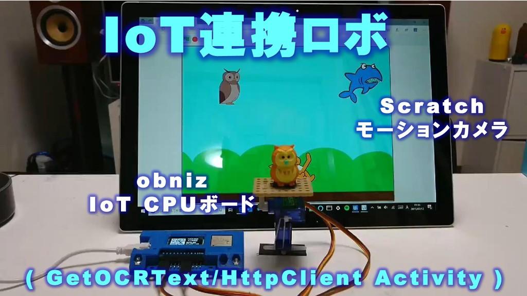 S c r at ch モ ー シ ョ ン カ メ ラ o b n i z I o T C P...
