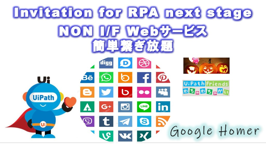 Invitation for RPA next sta ge NON I/F Webサービス ...
