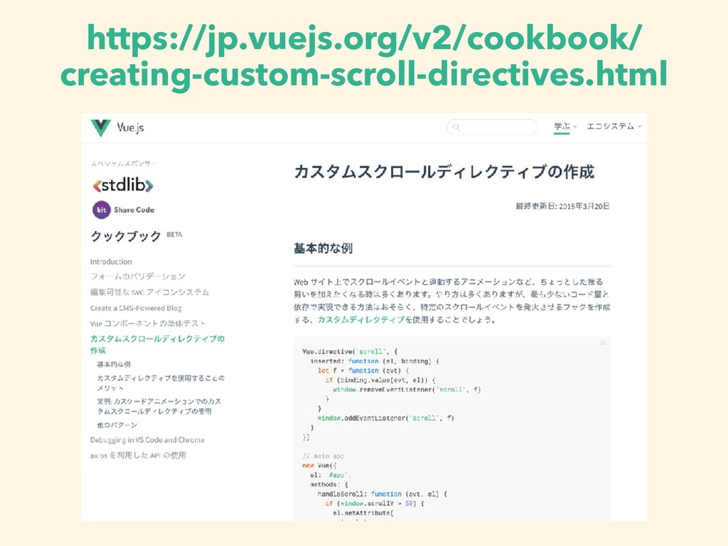 https://jp.vuejs.org/v2/cookbook/ creating-cust...