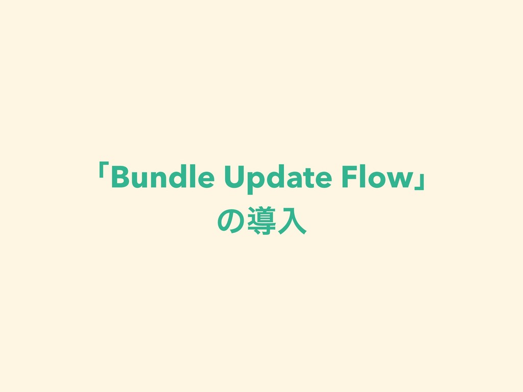ʮBundle Update Flowʯ ͷಋೖ
