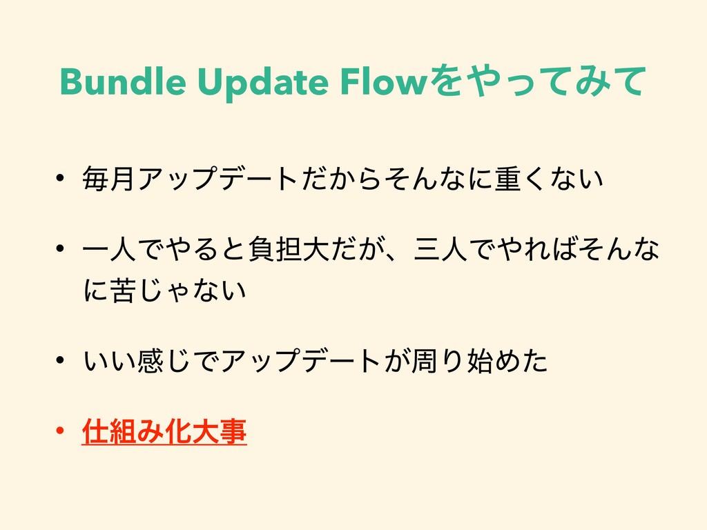 Bundle Update FlowΛͬͯΈͯ • ຖ݄Ξοϓσʔτ͔ͩΒͦΜͳʹॏ͘ͳ͍ ...
